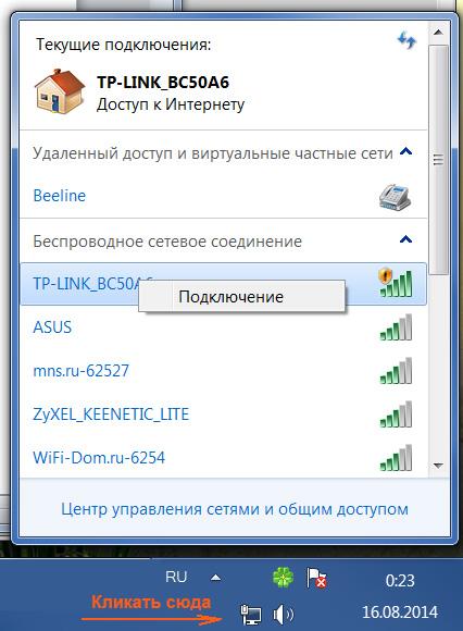 планшет значок wifi с восклицательным знаком